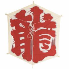 インテリア 手描き【和凧】六角凧 縦60×横48cm【ロ-16ホ】龍文字 お正月飾り