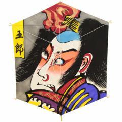 インテリア 手描き【和凧】六角凧 縦60×横48cm【ロ-16ロ】歌舞伎絵 五郎 お正月飾り