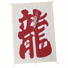 インテリア 手描き【和凧】特大角凧 縦67×横47cm【ワ-5チ】龍文字 お正月飾り