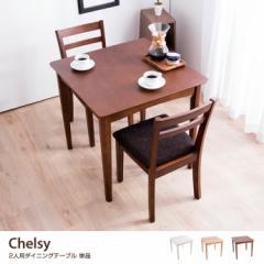 2人用 ダイニングテーブル 単品 天然木 シンプル ナチュラル 北欧風 コンパクト おしゃれ