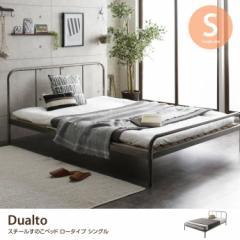 【シングル】【フレームのみ】Dualto すのこベッド ロータイプ ベッド すのこ スチール モダン かっこいい 男前 省スペース シンプル 高