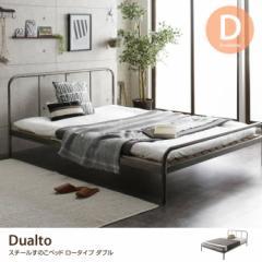 【ダブル】【フレームのみ】Dualto すのこベッド ロータイプ ベッド すのこ スチール シンプル モダン 省スペース カジュアル 男前 ヴィ
