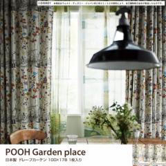 POOH Garden place 100×178 遮光 ドレープカーテン キャラクター 形状記憶 ナチュラル ディズニー ウォッシャブル 日本製 1.5倍ヒダ カ