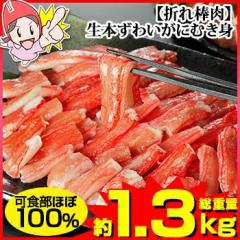 【折れ棒肉】生本ずわいがにむき身1kg超