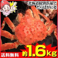 北海道紋別浜茹でたらばがに姿【約1.6kg】【送料...