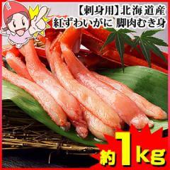 【刺身用】 北海道産紅ずわいがに 脚肉むき身 【約1kg】