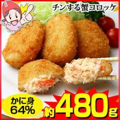 【かに身64%】チンする蟹コロッケ 約480g(約30...
