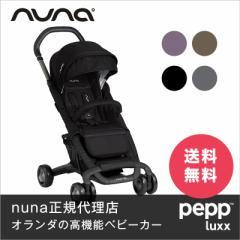ベビーカー|PEPP LUXX(ペップ ラックス)[選べる4色] カトージ