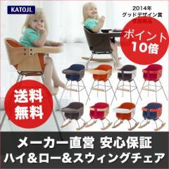 ベビーチェア|3in1 chair Cozy(コージー) 選べる16通り カトージ
