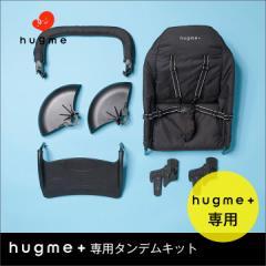 ベビーカーオプション|タンデムキット(hugme+専用) カトージ