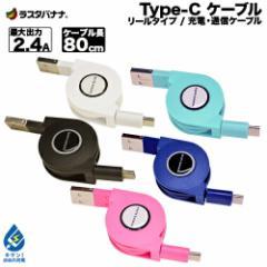 ラスタバナナ タイプC USB スマホ/タブレット 通信・充電 ケーブル リールタイプ 高出力充電器対応 Type-C