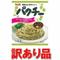 【訳あり:賞味期限2017年12月26日】S&B まぜるだけのスパゲッティソース パクチー 48g