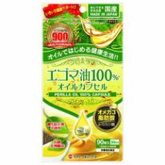 【ゆうメール便!送料無料】エゴマオイル100%カプセル(90球) [ミナミヘルシーフーズ](サプリメント)