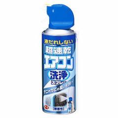 超速乾エアコン洗浄スプレー【J】