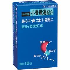 【第2類医薬品】クラシエ 新ハイピロガンK 10包