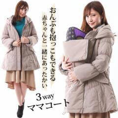 【店内全品送料無料】3way 中綿 シャーリング ママコート