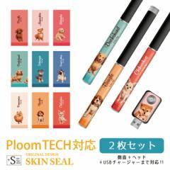 Ploomtechシール 即納 犬 動物 ペット/ Ploom TECH プルームテック スキンシール ステッカー デコ 電子タバコ デザイン
