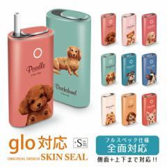 gloシール 全面対応 グローシール 犬 動物 ペット/ glo グロー スキンシール ステッカー デコ 電子タバコ デザイン
