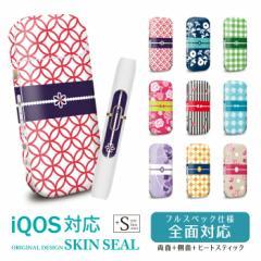iQOSシール 全面対応 アイコス シール 浴衣 着物 和柄 / iqos アイコス スキンシール ステッカー デコ  デザイン iQOS2.4Plus