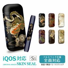 iQOSシール 全面対応 アイコス シール 霊獣 神話 和柄 和風 日本画/ iqos アイコス スキンシール ステッカー デコ  デザイン iQOS2.4Plus