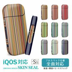 iQOSシール 全面対応 シール マルチ カラフル ストライプ/ iqos アイコス スキンシール ステッカー デコ 電子タバコ デザイン