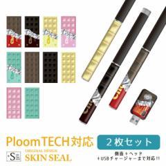 Ploomtechシール 即納 チョコレート おもしろ / Ploom TECH プルームテック スキンシール ステッカー デコ 電子タバコ デザイン