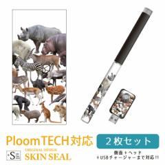 Ploomtechシール 即納 アニマルズ 動物 / Ploom TECH プルームテック スキンシール ステッカー デコ 電子タバコ デザイン