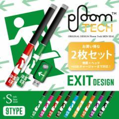 Ploomtechシール 即納 非常口 EXIT おもしろ / Ploom TECH プルームテック スキンシール ステッカー デコ 電子タバコ デザイン