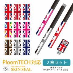 Ploomtechシール 即納 ユニオンジャック  おしゃれ / Ploom TECH プルームテック スキンシール ステッカー デコ 電子タバコ デザイン