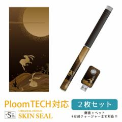 Ploomtechシール 即納 和柄 波兎 なみうさぎ / Ploom TECH プルームテック スキンシール ステッカー デコ 電子タバコ デザイン