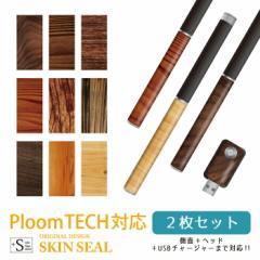 Ploomtechシール 即納 木目  おしゃれ / Ploom TECH プルームテック スキンシール ステッカー デコ 電子タバコ デザイン