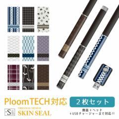 Ploomtechシール 即納 浴衣 着物 和柄 おしゃれ / Ploom TECH プルームテック スキンシール ステッカー デコ 電子タバコ デザイン