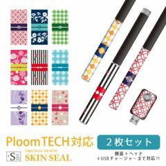 Ploomtechシール 即納 浴衣 着物 和柄 / Ploom TECH プルームテック スキンシール ステッカー デコ 電子タバコ デザイン