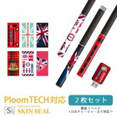 Ploomtechシール 即納 イギリス ユニオンジャック / Ploom TECH プルームテック スキンシール ステッカー デコ 電子タバコ デザイン