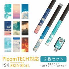 Ploomtechシール 即納 空 青空 雲 夕日 おしゃれ / Ploom TECH プルームテック スキンシール ステッカー デコ 電子タバコ デザイン