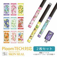 Ploomtechシール 即納 花言葉 花柄 フラワー / Ploom TECH プルームテック スキンシール ステッカー デコ 電子タバコ デザイン