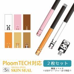 Ploomtechシール 即納 おすわり アニマル / Ploom TECH プルームテック スキンシール ステッカー デコ 電子タバコ デザイン