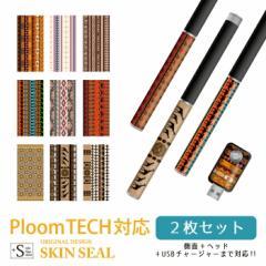 Ploomtechシール 即納 エスニック柄 アジアン / Ploom TECH プルームテック スキンシール ステッカー デコ 電子タバコ デザイン