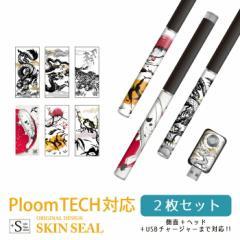 Ploomtechシール 即納 和柄 和風日本画 おしゃれ / Ploom TECH プルームテック スキンシール ステッカー デコ 電子タバコ デザイン