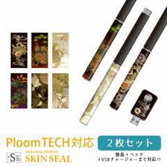 Ploomtechシール 即納 霊獣 神話 和柄 和風 日本画/ Ploom TECH プルームテック スキンシール ステッカー デコ 電子タバコ デザイン