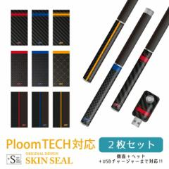 Ploomtechシール 即納 カーボン風 スポーツ おしゃれ / Ploom TECH プルームテック スキンシール ステッカー デコ 電子タバコ デザイン