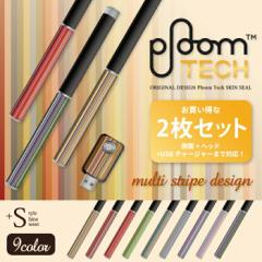 Ploomtechシール 即納 マルチ カラフル ストライプ/ Ploom TECH プルームテック スキンシール ステッカー デコ 電子タバコ デザイン