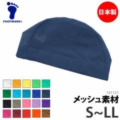 スイム キャップ 水泳帽 メッシュ FOOTMARK フットマーク 水着 男女兼用 スイミング 101121 M/L/LL 着後レビューでゆうパケット送料無料