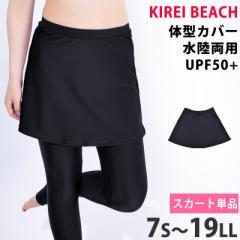 単品 スイムスカート単品販売 KIREI BEACH 水着素材 ランスカ フィットネス水着 7S〜19LL 着後レビューでゆうパケット送料無料 skt601117