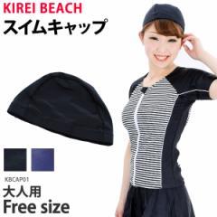 スイムキャップ 水泳 帽子 スイミングキャップ プール フィットネス 水着 KBCAP01 F 着後レビューでゆうパケット送料無料
