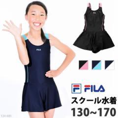FILA オールインワン型女子スクール水着 体型カバー ワンピース スイミング 女児キッズ水着 着後レビューでゆうパケット送料無料 124685