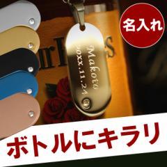 ボトルネームタグ 名前入り プレゼント ギフト 【 ステンレス ボトルタグ 】 ボトルキープ 常連 ウィスキー 敬老の日 ギフト
