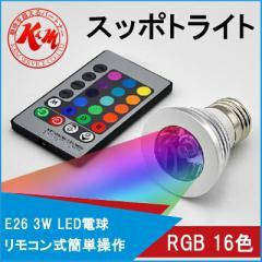 RGB 16色マルチカラー 3W LED電球 リモコン式 おしゃれ スポットライト イルミネーション 照明 天井 照明器具 送料無料 6ヶ月保証 K&M