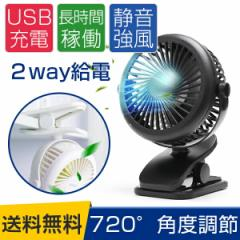 扇風機 クリップ式扇風機 ミニ扇風機 USB扇風機 卓上扇風機 USB扇風機 充電式 小型 卓上 扇風機 オフィス USB接続