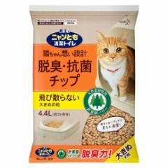 猫砂 花王 ニャンとも清潔トイレ 脱臭・抗菌チップ 大きめの粒 4L 【猫砂/ねこ砂/ネコ砂(システムトイレ用)】【猫の砂/猫のトイレ】